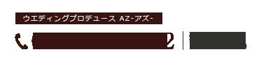 ウエディングプロデュース AZ 058-262-7252